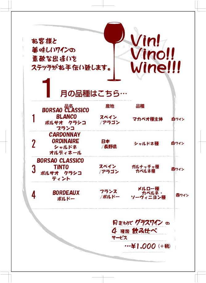 wine201501