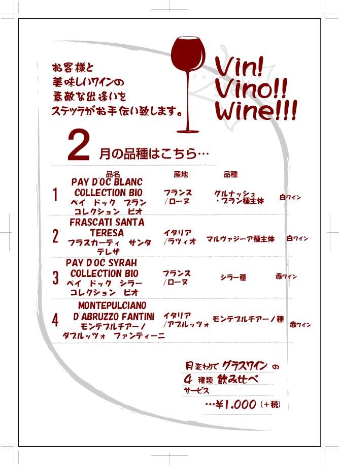 wine201502