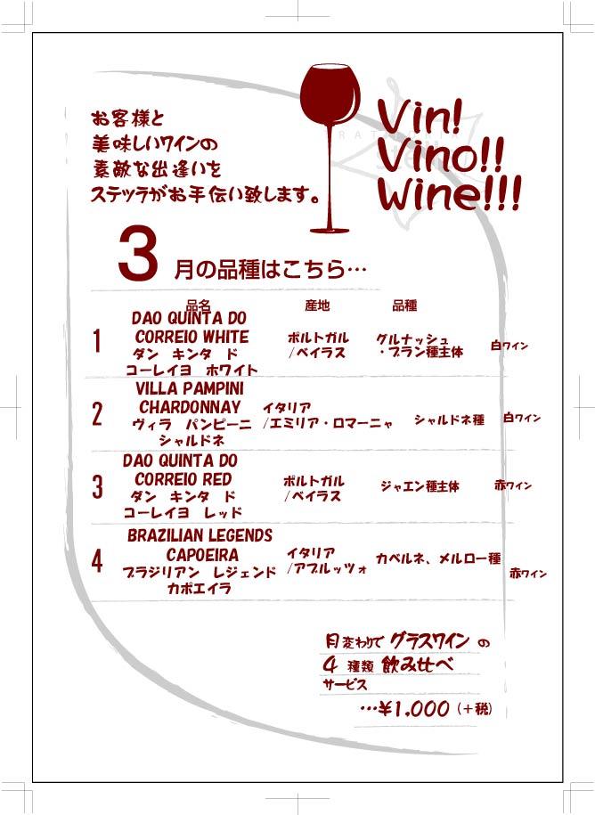 wine201503