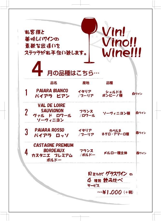 wine201504