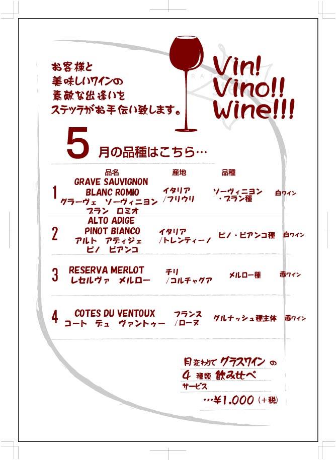 wine201505