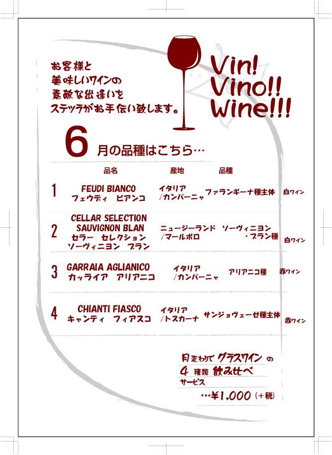 wine201506