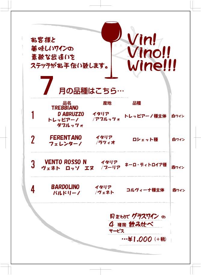wine201507