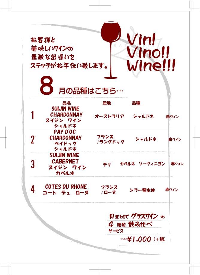 wine201508