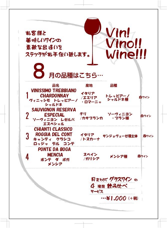 wine201608