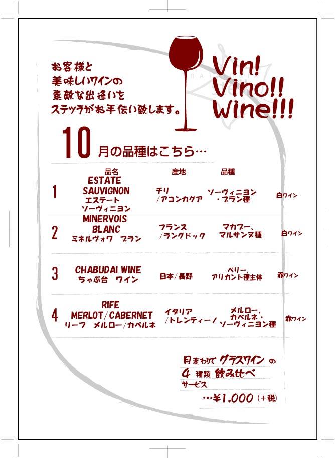 wine201610