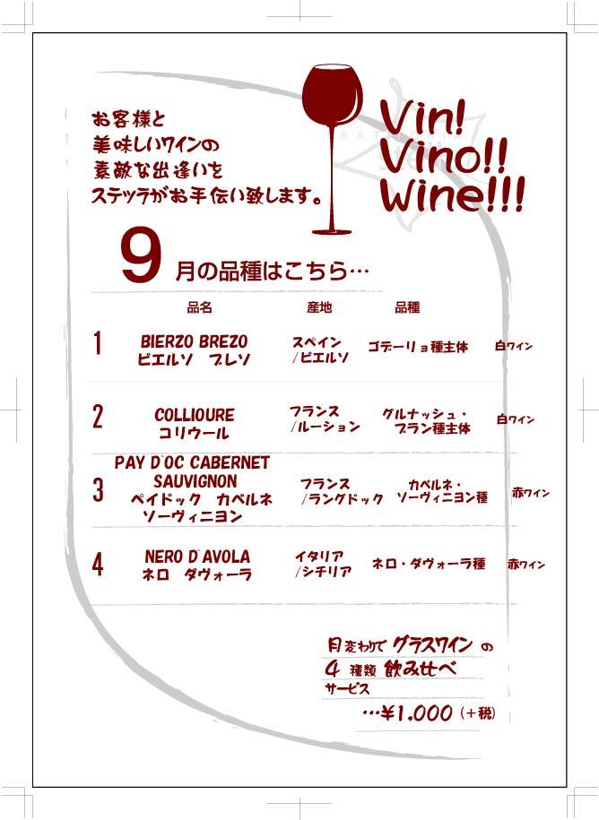 wine201509
