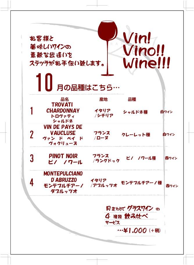 wine201510