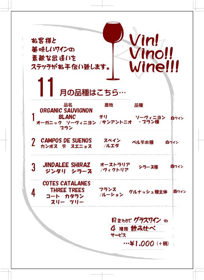 wine201511