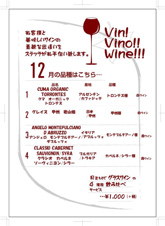 wine201512