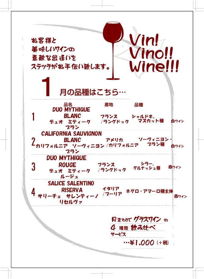 wine201601