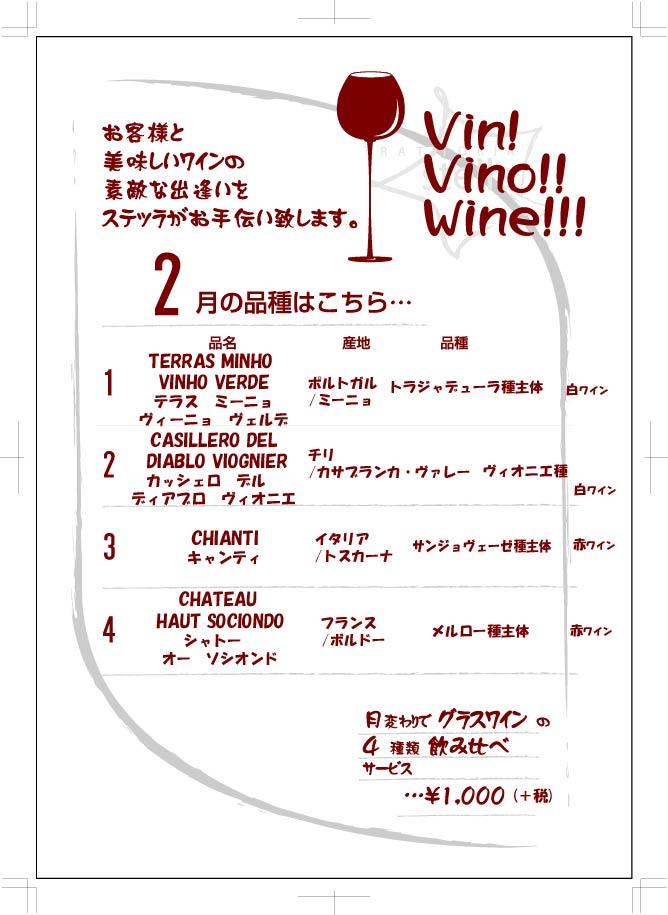 wine201602