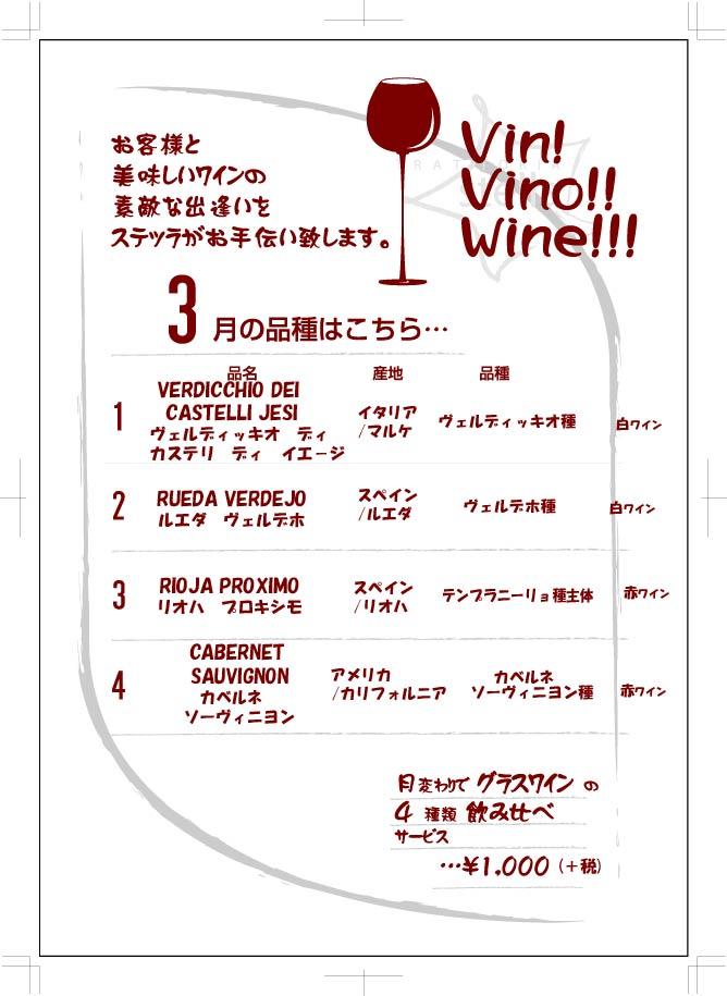wine201603