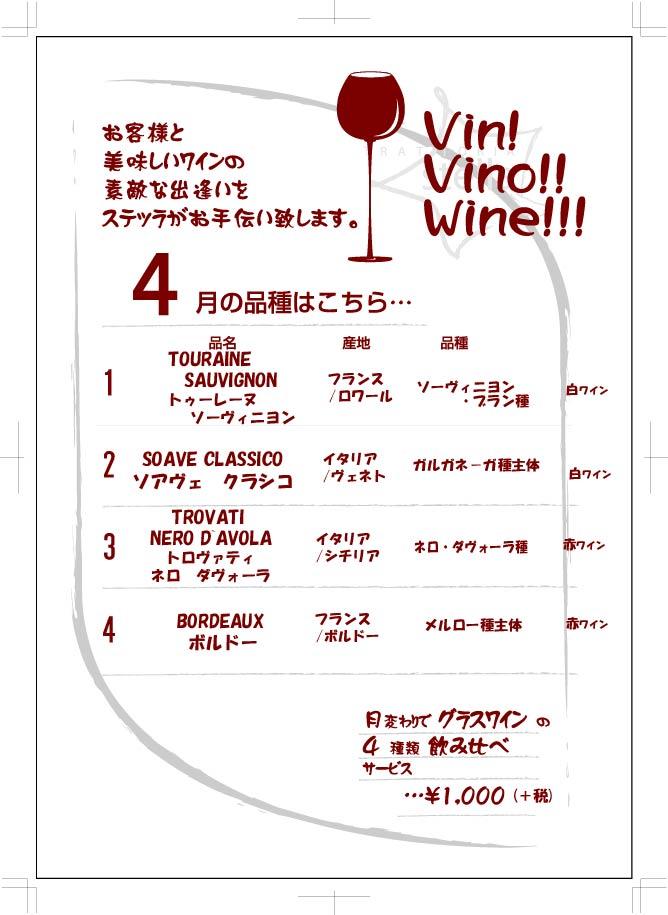 wine201604