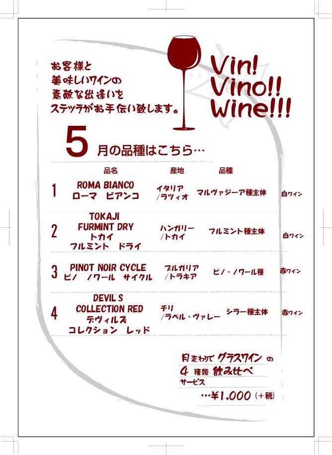 wine201605