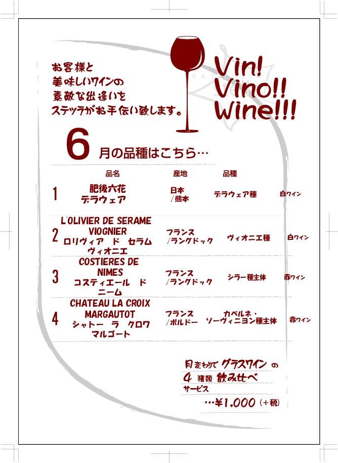 wine201606