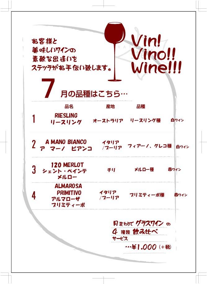 wine201607