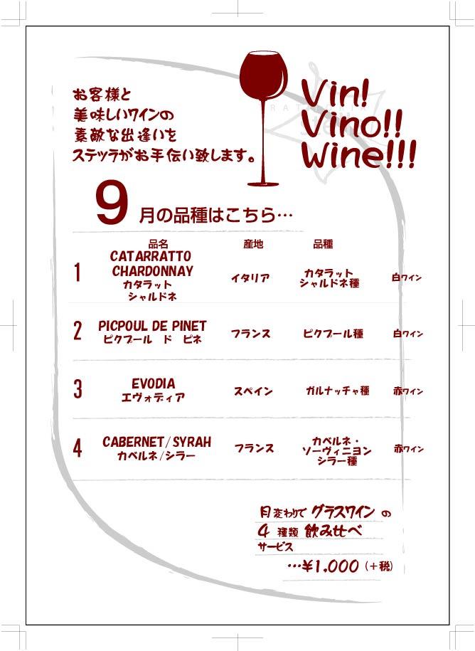 wine201609