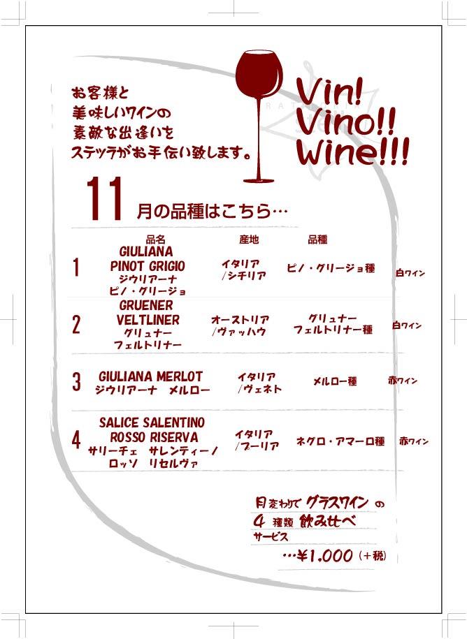 wine201611