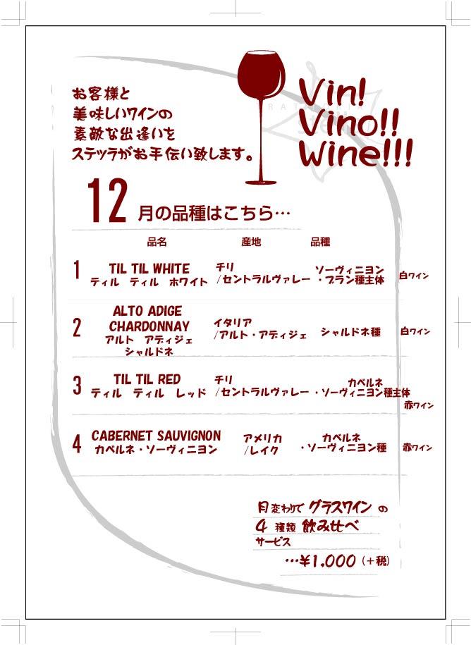 wine201612