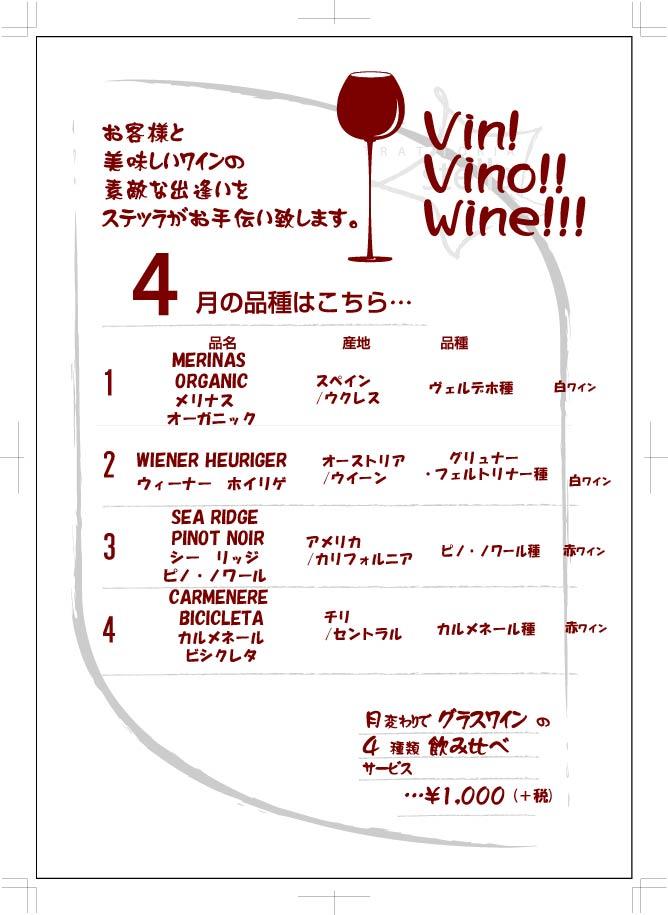 wine201704