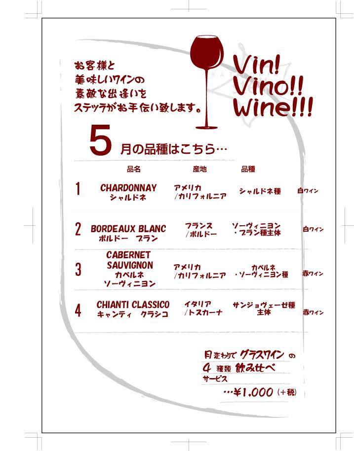 wine201705