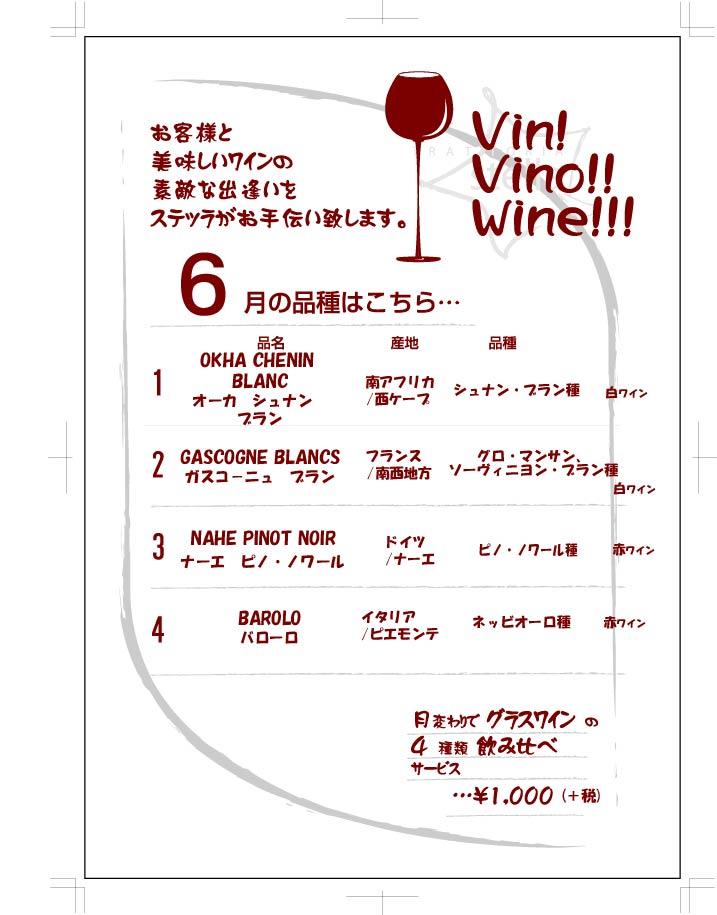 wine201706