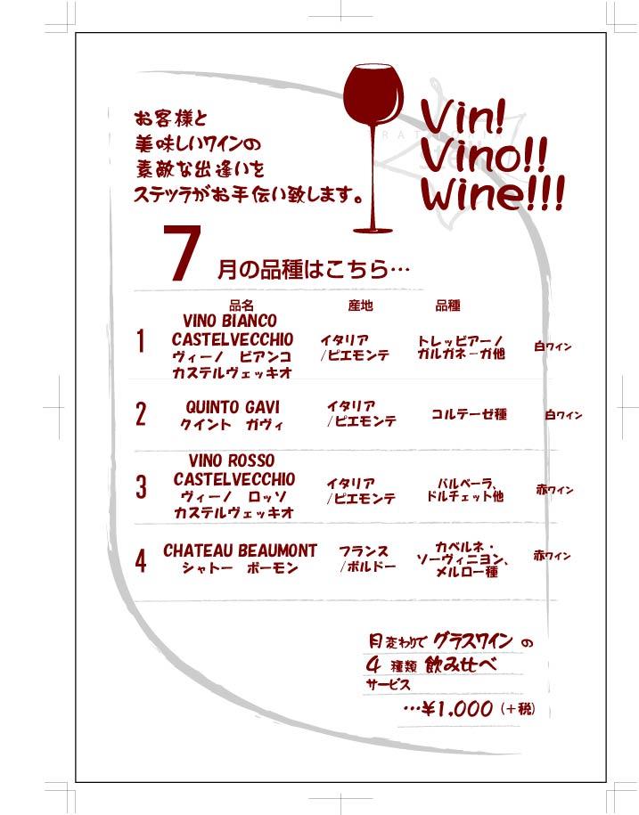 wine201707