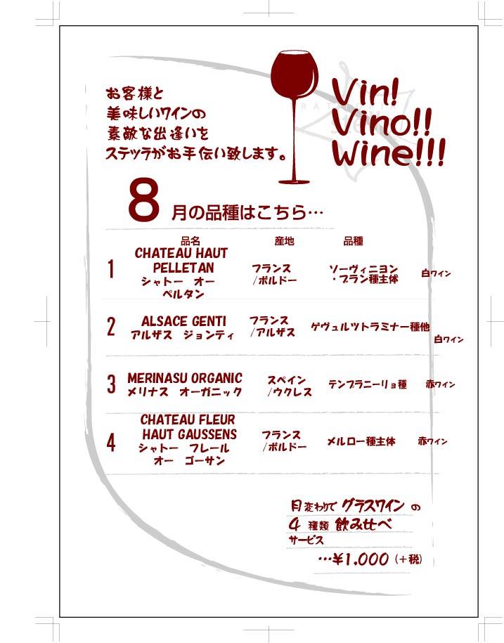 wine201708