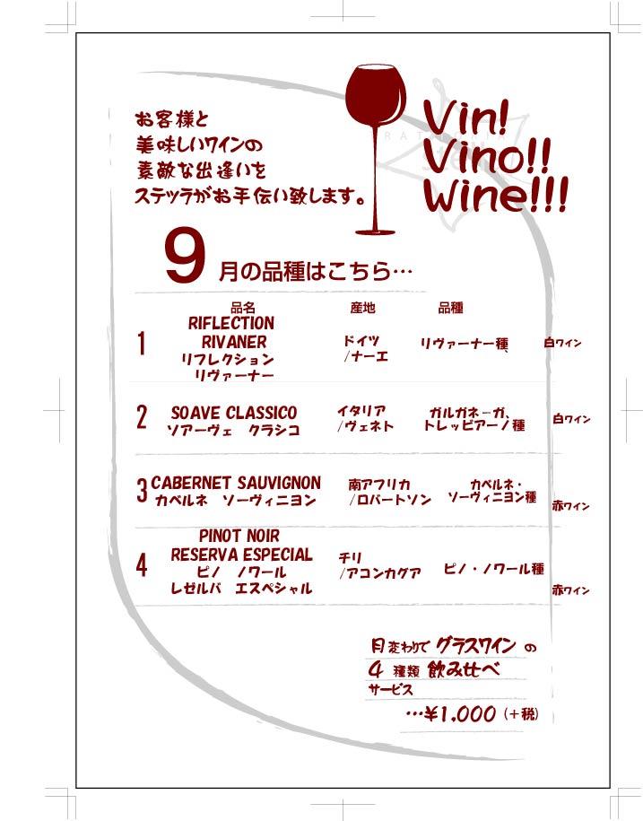 wine201709
