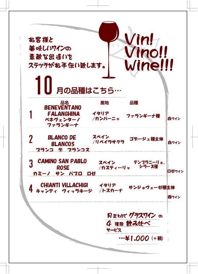 wine201710
