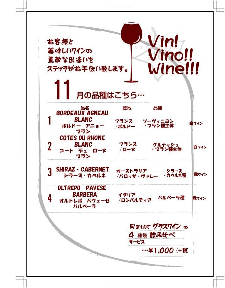 wine201711