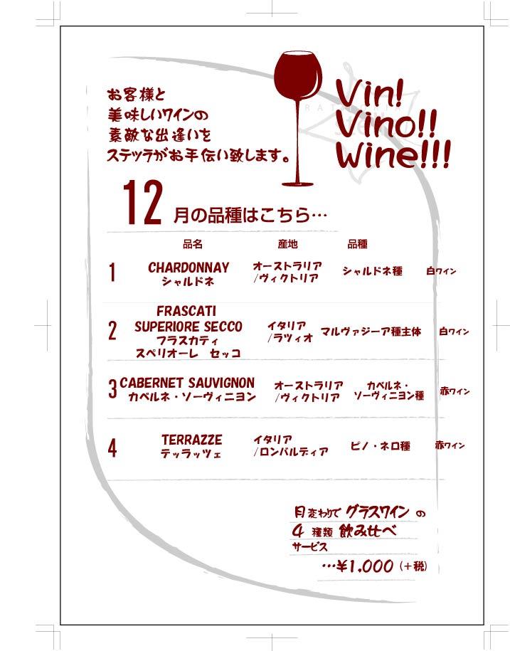 wine201712