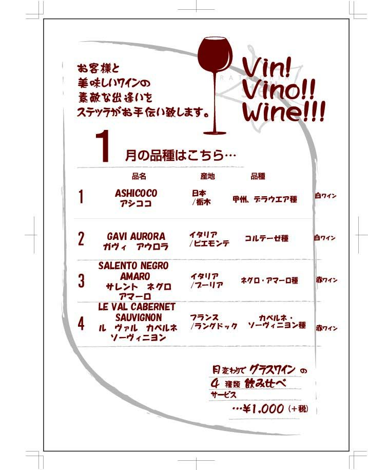 wine201801