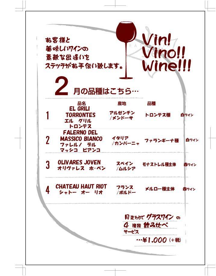 wine201802