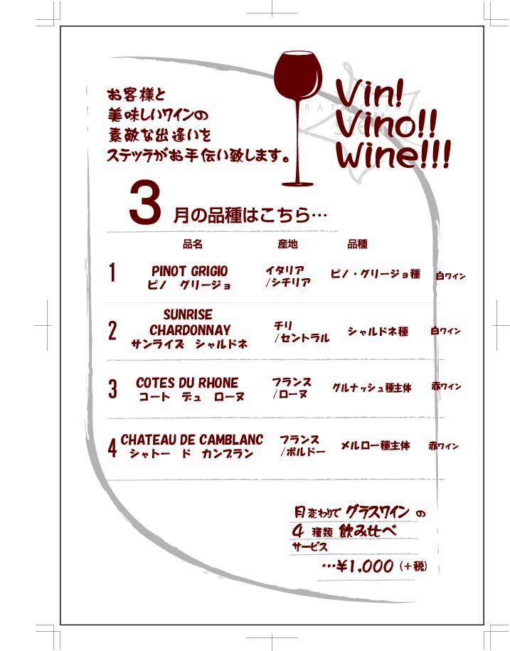 wine201803