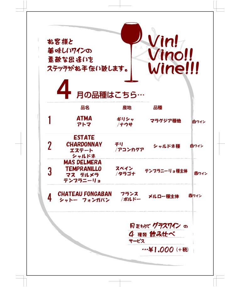 wine201804