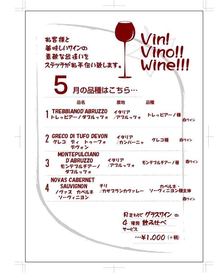 wine201805