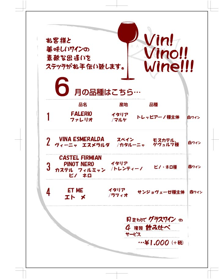wine201806