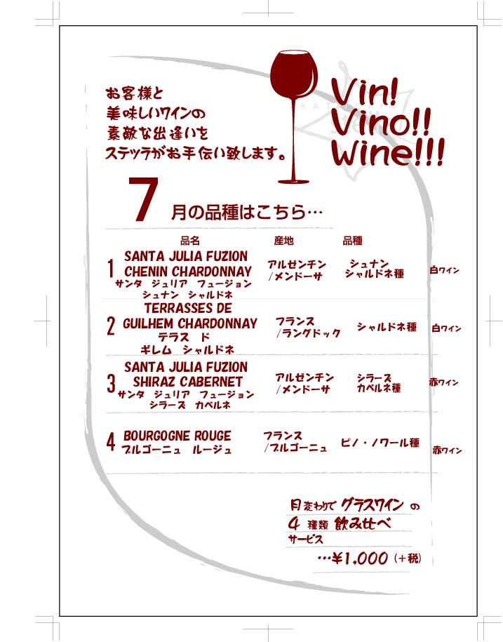 wine201807
