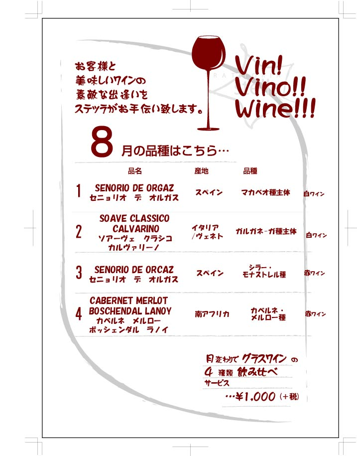 wine201808