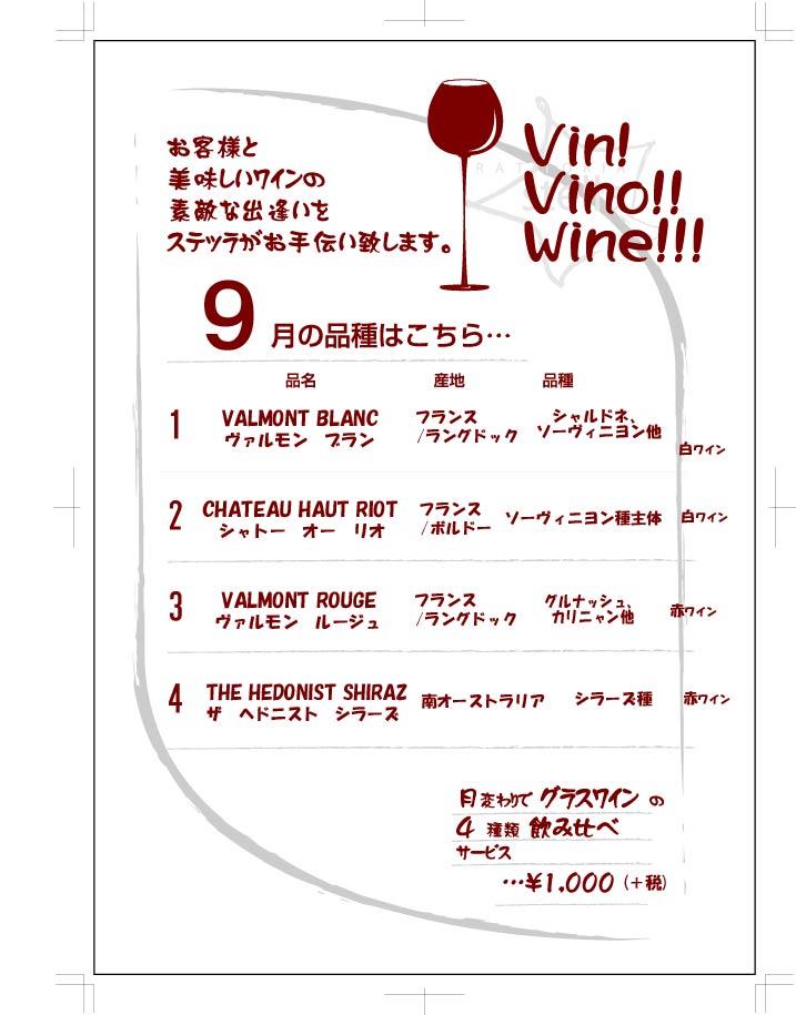 wine201809