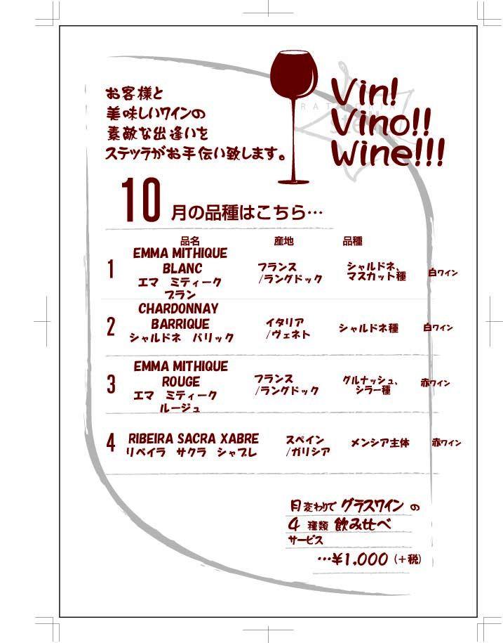 wine201810