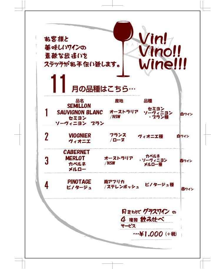 wine201811