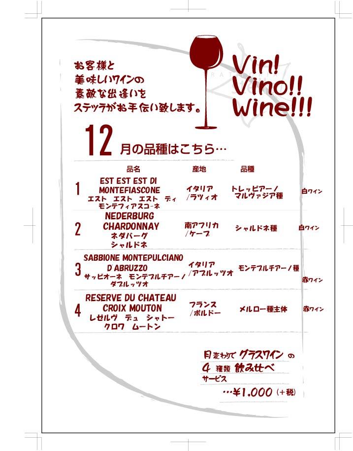 wine201812