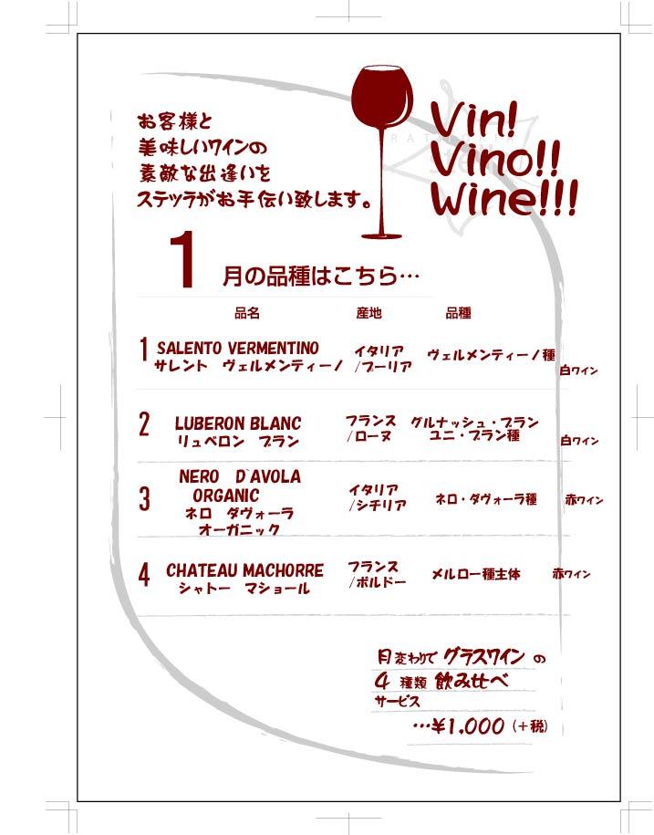 wine201901