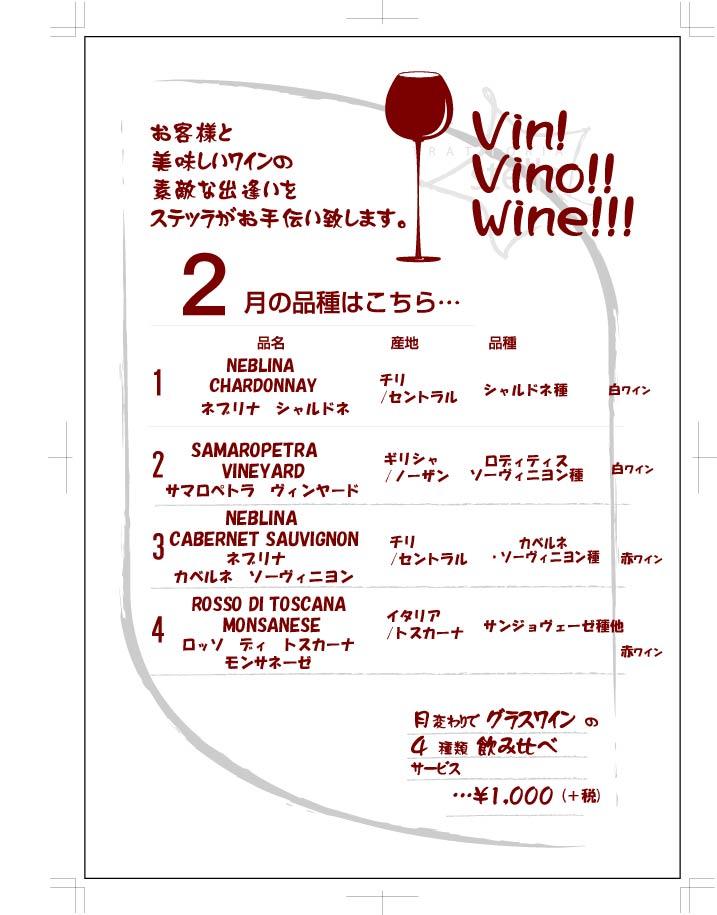 wine201902
