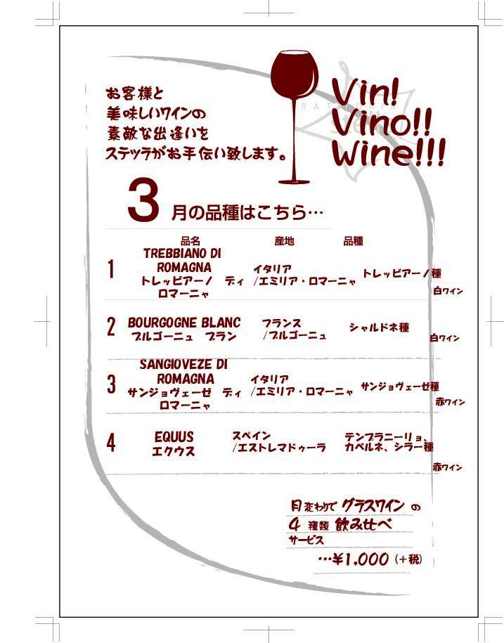 wine201903