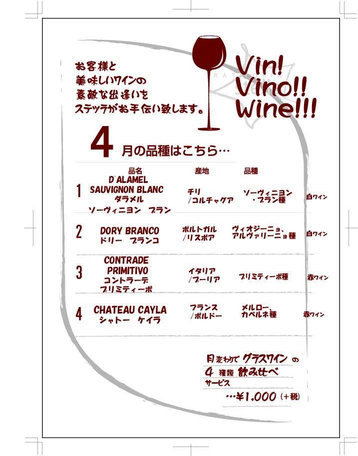 wine201904