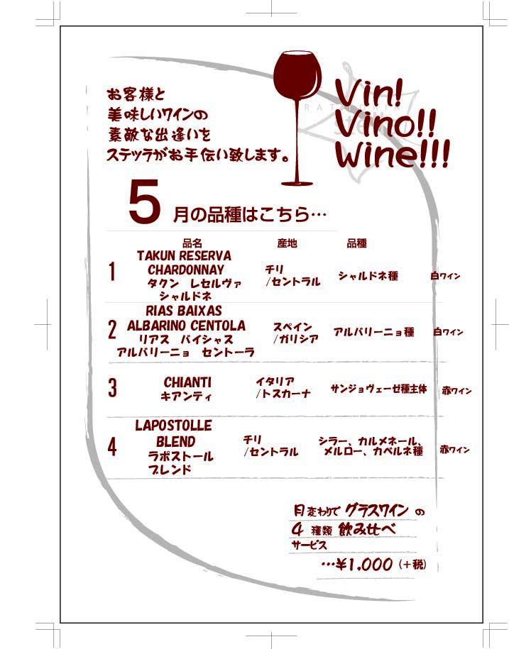 wine201905
